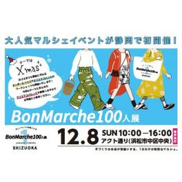 BonMarche100人展 in 静岡