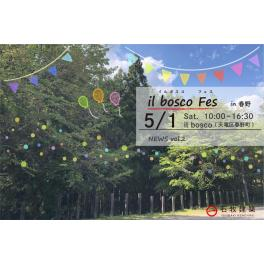 「il bosco Fes」 NEWS  vol.2